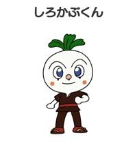Shirokabu-kun