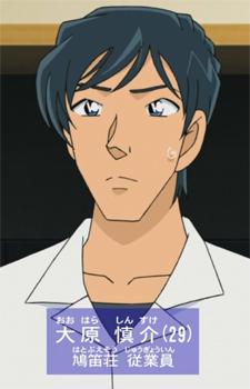 Oohara, Shinsuke