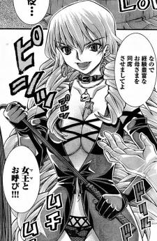 Mother Igarashi
