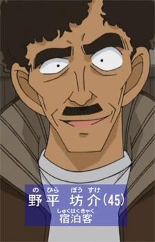 Nohira, Bousuke