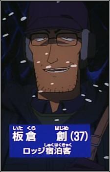 Itakura, Hajime