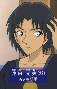 Okita, Mitsuo