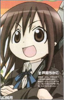 Chikako Awara