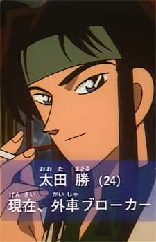 Oota, Masaru