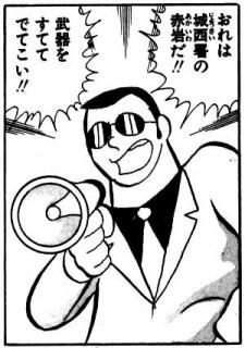Detective Akaiwa