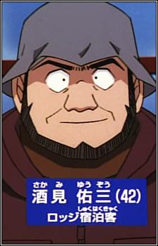 Sagami, Yuusou