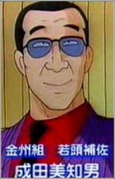 Michio Narita