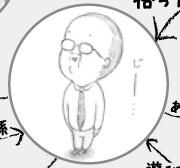 Ojisan Chiisana