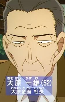 Oohara, Kazuo