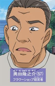 Okuda, Ryuunosuke
