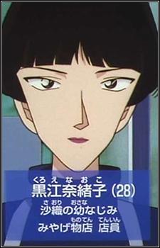 Kuroe, Naoko