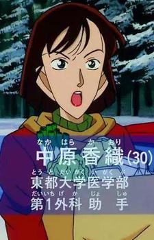 Nakahara, Kaori