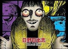 Hino Hideshi