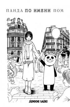 Pom Panda