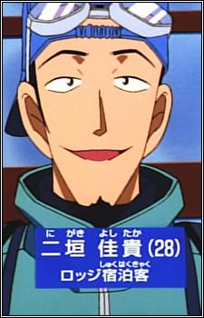 Nigaki, Yoshitaka