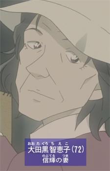 Ootaguro, Chieko