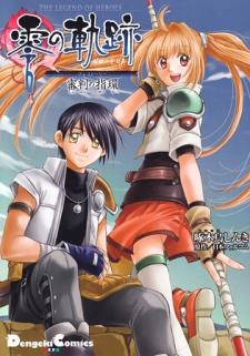 Eiyuu Densetsu: Zero no Kiseki Pre-story - Shinpan no Yubiwa