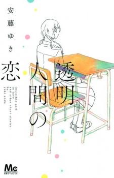 Toumei Ningen no Koi