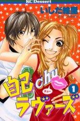 Jiko Chu Lovers
