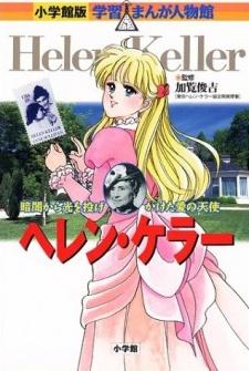 Helen Keller: Kurayami kara Hikari wo Nagekaketa Ai no Tenshi