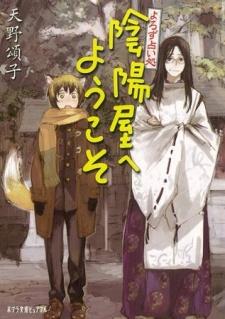 Yorozu Uranaidokoro: Onmyouya Series