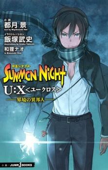 Summon Night U:X