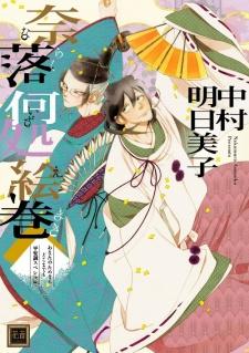 Naraku Izuko Emaki - Anata no Tame Nara Doko Made mo - Heian-chou Special