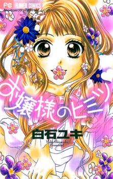 Ojousama no Himitsu♥