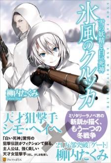 Hyoufuu no Kolkka: Yuki no Yousei to Shiroi Shinigami