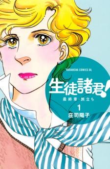 Seito Shokun!: Saishuushou - Tabidachi