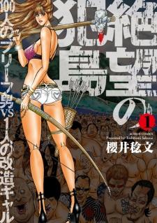 Zetsubou no Hantou: 100-nin no Brief Otoko to Hitori no Kaizou Gal