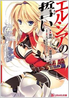 Koikishi Purely☆Kiss: Elicia no Chikai