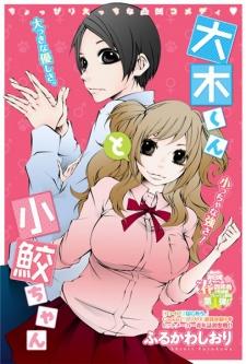 Ooki-kun to Kosame-chan