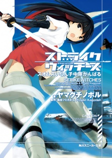 Strike Witches: Suomus Iran-ko Chuutai Series