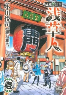 Asakusabito