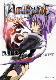 Witchblade: Lost Generation - Midori no Shoujo