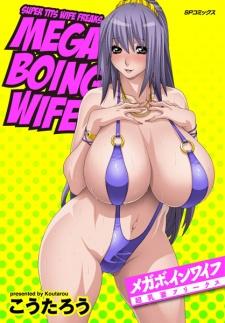 Mega Boing Wife: Chounyuu Tsuma Freaks