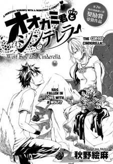 Ookami-kun to Cinderella