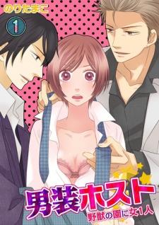 Dansou Host★: Yajuu no Sono ni Onna Hitori