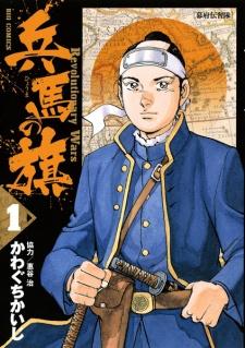 Hyouma no Hata: Revolutionary Wars