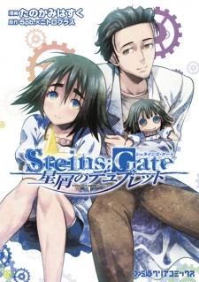 Steins;Gate: Hoshikuzu no Duplet