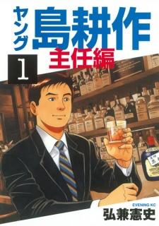 Young Shima Kousaku: Shuunin-hen