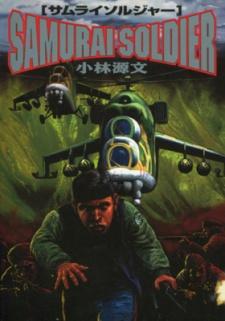 Samurai Soldier