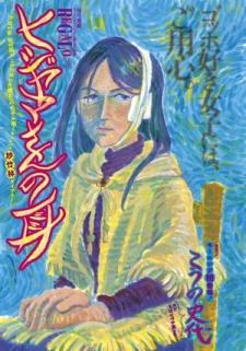 Hijiyama-san no Mimi