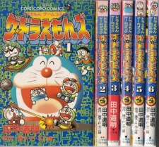 Doraemon Game Comic: The☆Doraemons