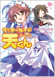 Lucky Maid Amane-kun