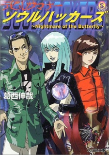 Devil Summoner: Soul Hackers - Nightmare of the Butterfly