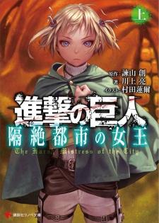 Shingeki no Kyojin: Kakuzetsu Toshi no Joou