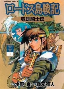 Lodoss-tou Senki: Eiyuu Kishi Den