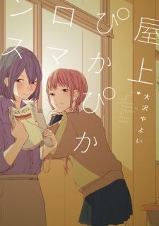 Okujou Pikapika Romance